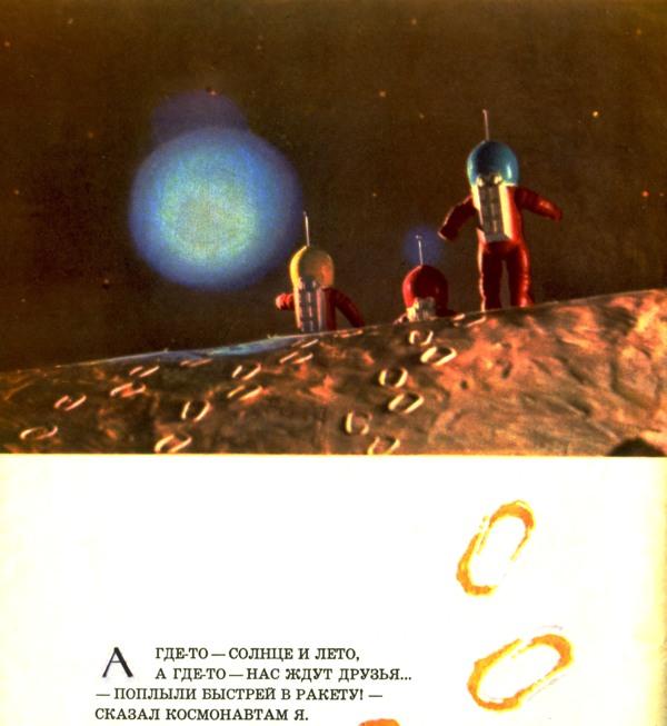 Wonderfully weird 1961 Russian kids book about space flight