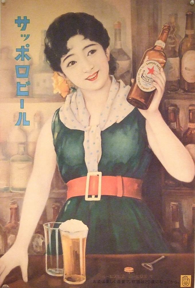 Prewar Japanese beer p...