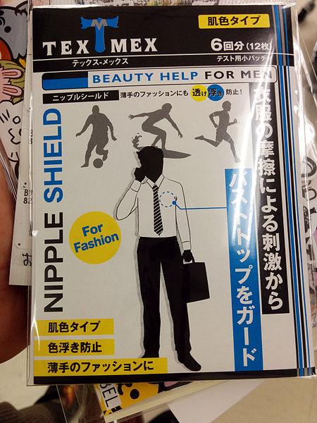Tex_Mex_Nipple_Shield_for_men,_Tokyu_Hands,_Shibuya,_Tokyo