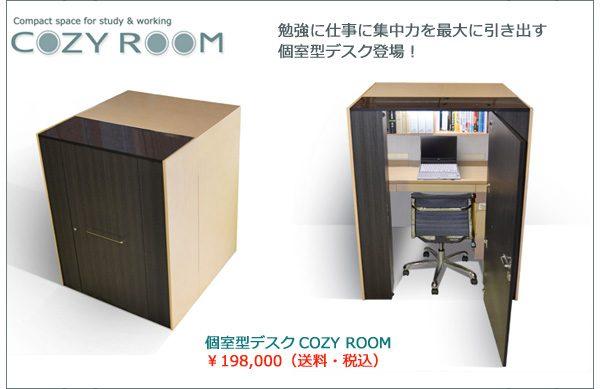 budget cozyroom 2,000