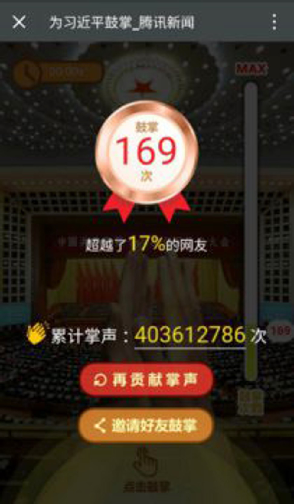 """Viral Chinese mobile game requires players to """"applaud"""" a speech by President Xi Jinping"""